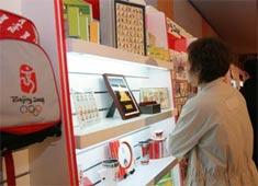 北京2008年奥运会市场开发计划启动书