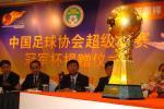 图文 :中超冠军杯捐赠仪式大连举行 奖杯亮晶晶