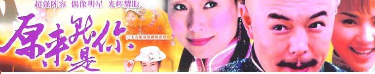 《原来就是你》刘涛、邱心志、陈司翰、叶童、陆诗雨、王艺璇、张铁林主演