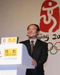 北京奥组委执行副主席 蒋效愚
