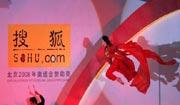 搜狐-北京奥运新选择