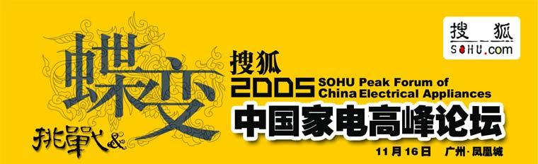 搜狐2005中国家电高峰论坛
