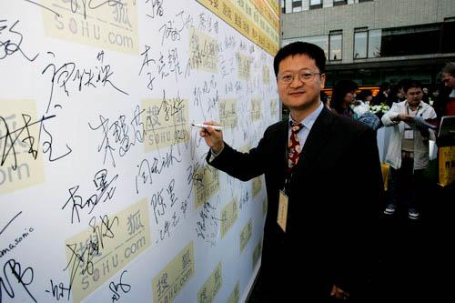 图文:搜狐公司高级副总裁李善友在发布会签到现场