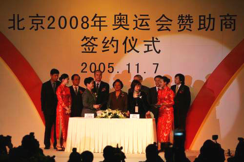 图文:搜狐公司成为北京2008年奥运会赞助商签约仪式签约完毕