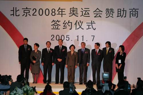 组图:搜狐公司成为北京2008年奥运会赞助商签约仪式嘉宾合影