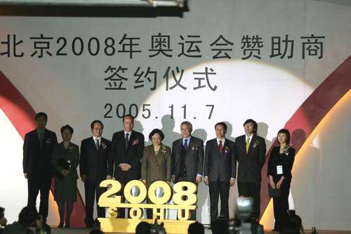 组图:搜狐公司成为北京2008年奥运会赞助商揭启联合标识