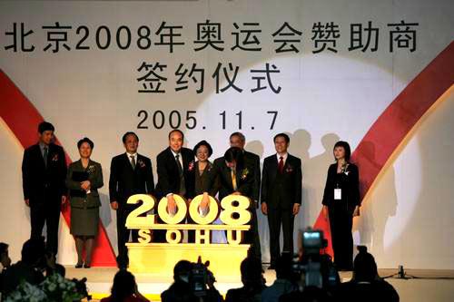 图文:搜狐公司成为北京2008年奥运会赞助商揭启联合标识