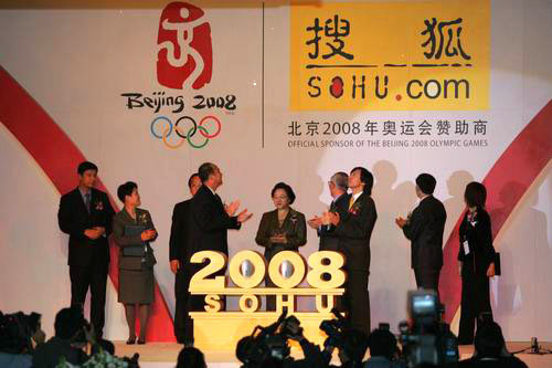 图文:搜狐公司成为北京2008年奥运会赞助商联合标识揭启后合影