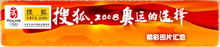 搜狐,2008奥运的选择