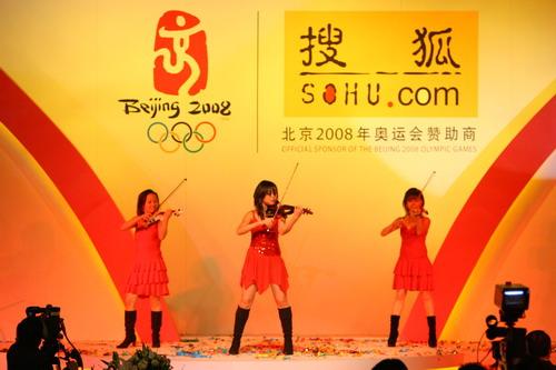 组图:搜狐公司成为北京2008年奥运会赞助商签约仪式晚宴