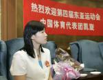 图文:东亚运中国代表团凯旋 罗雪娟欢迎仪式上
