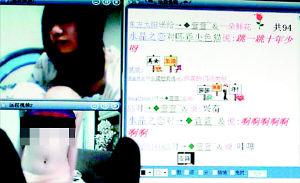 女教师网上裸聊遭偷拍被要挟强奸(图)