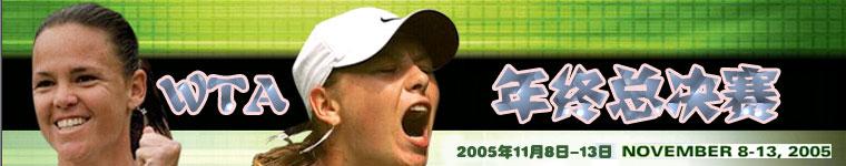 WTA年终总决赛