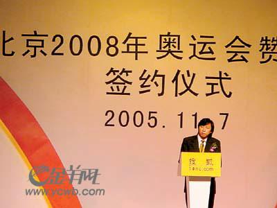 羊城晚报:搜狐成为奥运史上首家互联网赞助商(图)