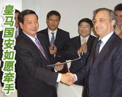 2005皇马中国行