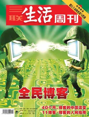 《三联生活周刊》2005年第42期封面和目录