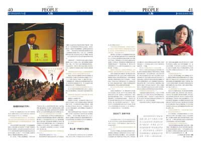 北京青年周刊专访张朝阳