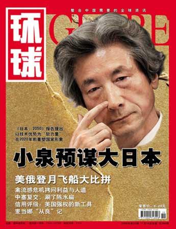 《环球》杂志2005年第22期目录及封面