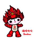 北京奥运会吉祥物-欢欢