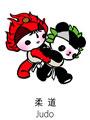 北京2008奥运会福娃项目造型