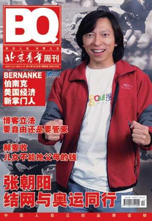 北京青年周刊:张朝阳 2008与奥运同行
