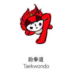 图文:福娃-我们的运动小健将(跆拳道)