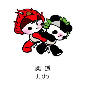 图文:福娃-我们的运动小健将(柔道)