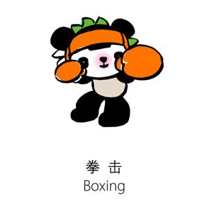 图文:福娃-我们的运动小健将(拳击)