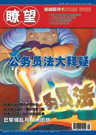 《�t望》杂志05年第46期封面
