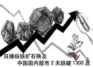 日本操纵铁矿石价格
