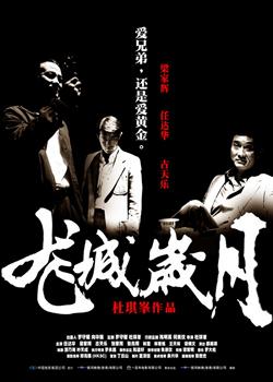杜琪峰的新新黑社会-搜狐广东