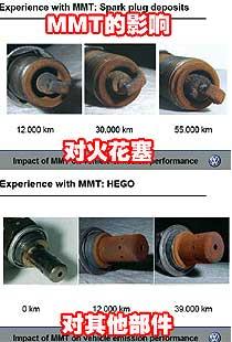 MMT对汽车内部的不良影响