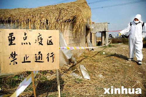 安徽淮南启动突发重大动物疫情Ⅲ级应急响应(组图)