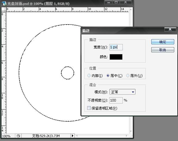 Photoshop实例教程 制作最个性化的光盘封面