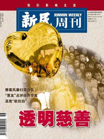 新民周刊第359期封面