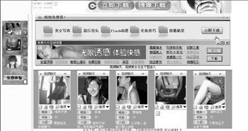 四川警方严查网上裸聊 女子专业裸聊获利(图)