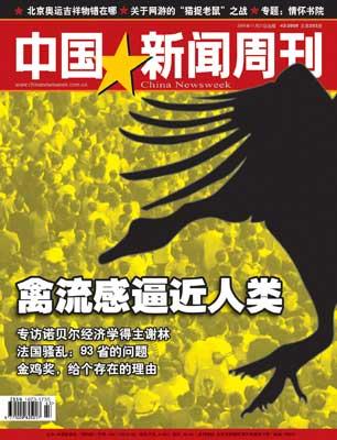 中国新闻周刊第253期封面