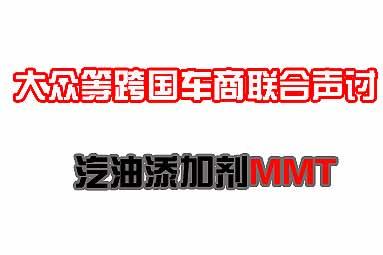 大众等跨国车商联合声讨汽油添加剂MMT