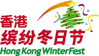 """""""香港缤纷冬日节"""" 与家人共享快乐圣诞"""