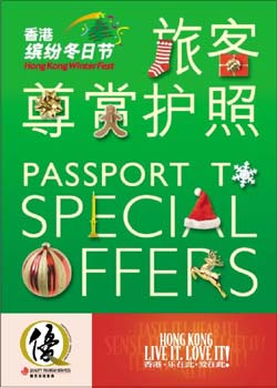 """""""香港缤纷冬日节"""" 与家人共享快乐圣诞!"""
