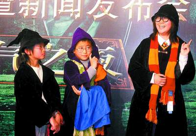 《哈利-波特4》北京首映 剧情恐怖吓坏小观众