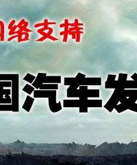 2005中国(广州)汽车发展论坛