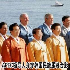 APEC峰会结束领导人穿韩国民族服装合影