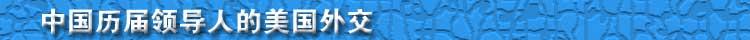 中国历届领导人的美国外交