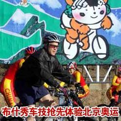 北京山地车论坛_布什体验北京奥运山地车赛道 望08年再来(图)-搜狐新闻中心