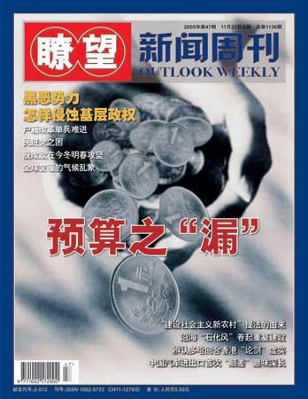 《瞭望》杂志05年第47期封面