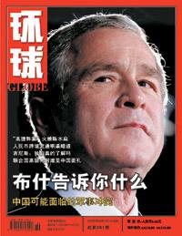 《环球》杂志2005年第23期目录及封面