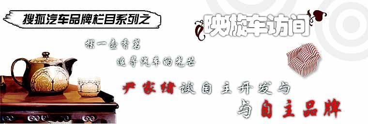 映璇车访间 尹家绪谈自主开发与自主品牌