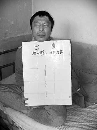 吉林男子被硫酸毁容未获赔偿 当街举牌卖判决书