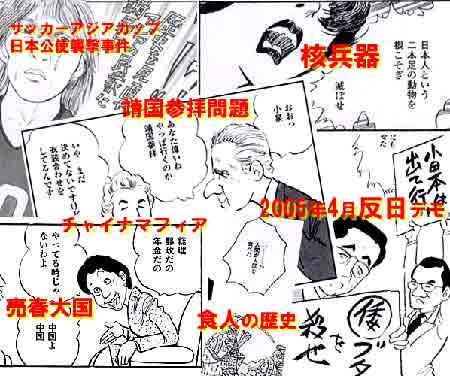 做爱小�9n)�h�_日本变态漫画丑化我国领袖 称中日摩擦全怪中国